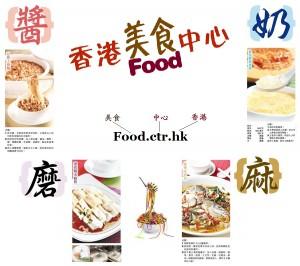 FoodCtrHK